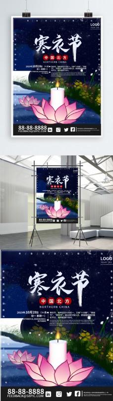寒衣节季节宣传海报