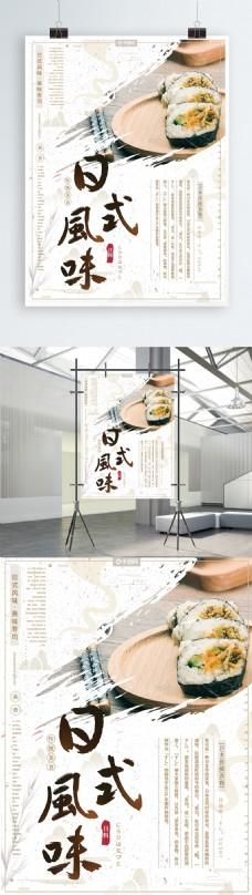 复古文艺大气日式美食日料寿司美食宣传海报