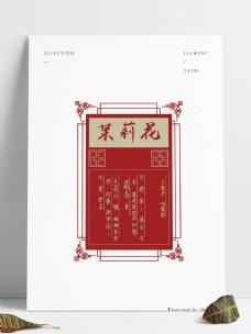 中国古典框元素设计