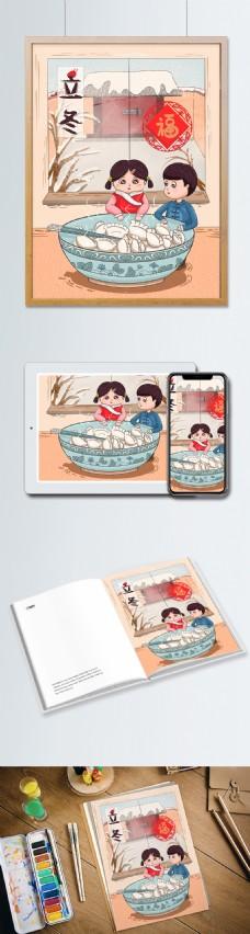 立冬吃水饺的卡通可爱中国风小孩手绘风插画