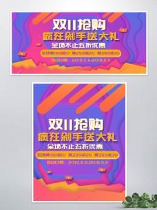 双11男装冬季羽绒服风衣banner