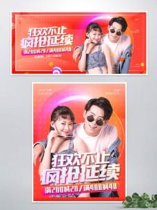 双11狂欢流体女装促销banner海报