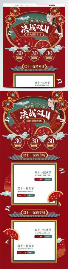 红色复古年终狂欢节决战双11双十一首页