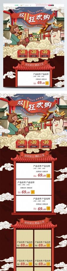 电商淘宝双11狂欢节促销中国风手绘首页