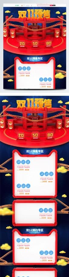 红色C4D渲染双11预售场景首页模板