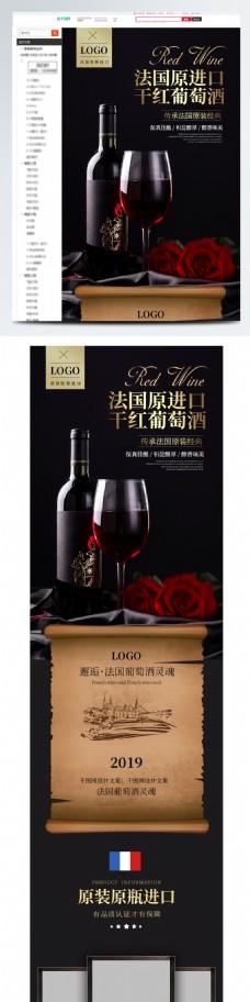 天猫电商法国高端红酒详情页进口洋酒详情页