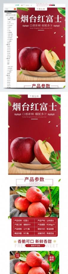 简约风红色苹果水果详情清新促销电商模板