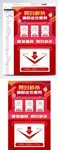 双11红色大促数码家电关联模板