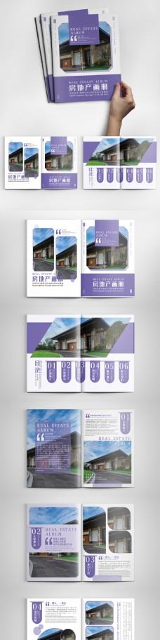 淡紫色简约房地产画册