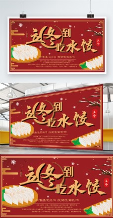 立冬立冬到吃饺子