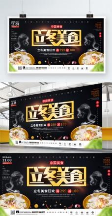 二十四节气立冬饺子促销展板