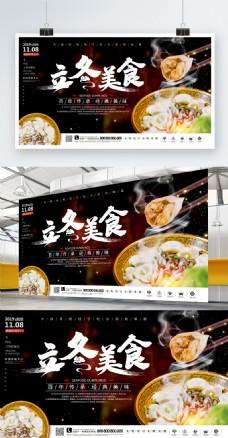 二十四节气立冬饺子展板设计模板