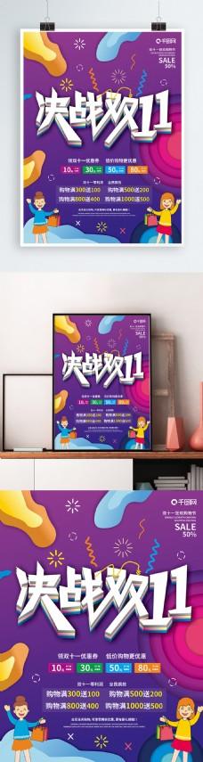 双11购物节决战双11宣传促销海报