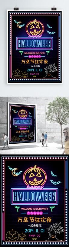 霓虹灯效果万圣节活动宣传海报