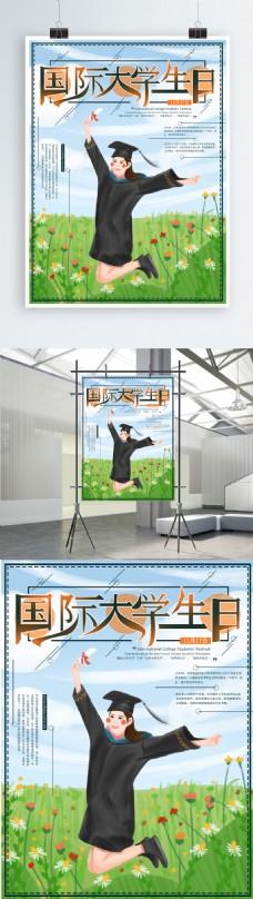 原创手绘国际大学生日宣传海报