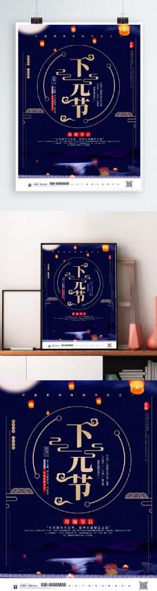 创意唯美下元节节日宣传海报