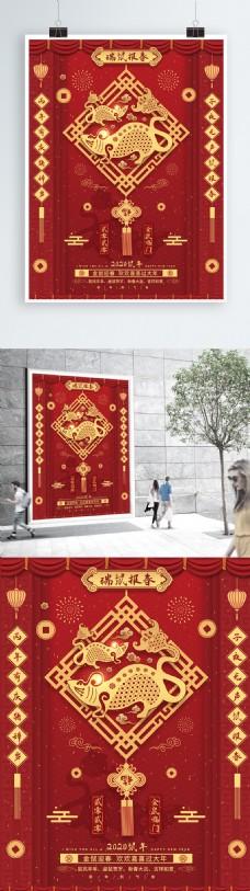 原创2020金色大气鼠年新年宣传海报
