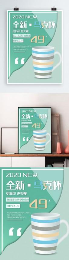 水杯海报马克杯打折