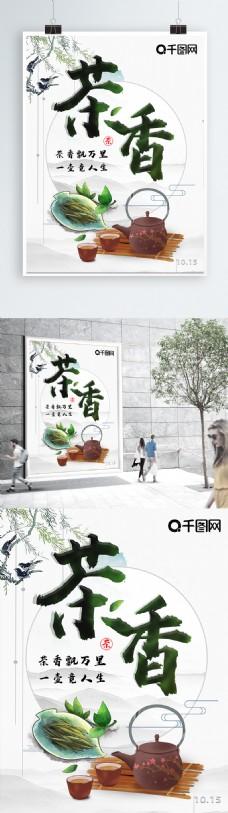 宣传茶叶文化海报
