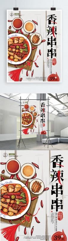原创手绘香辣串串美食海报