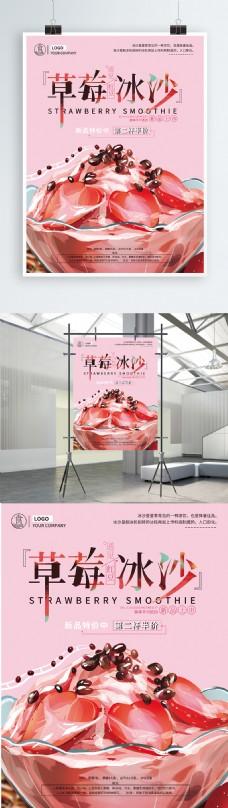 原创手绘草莓冰沙促销海报