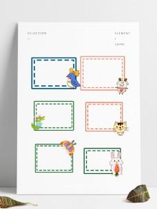 动物卡通边框可爱