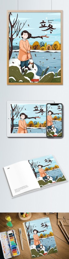 立冬节气湖边遛狗的女孩插画
