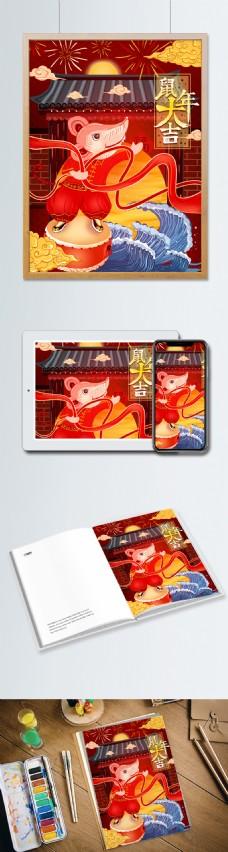 原创2020鼠年国潮风红色喜庆插画