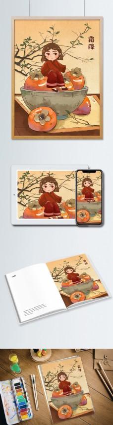 霜降柿子植物女孩子原创水彩水墨插画