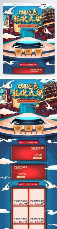 电商淘宝双十一狂欢节促销中国风手绘首页