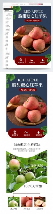 糖心红苹果详情描述模板
