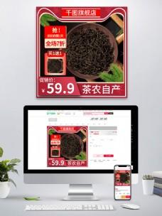红色简约食品茶叶电商淘宝主图直通车