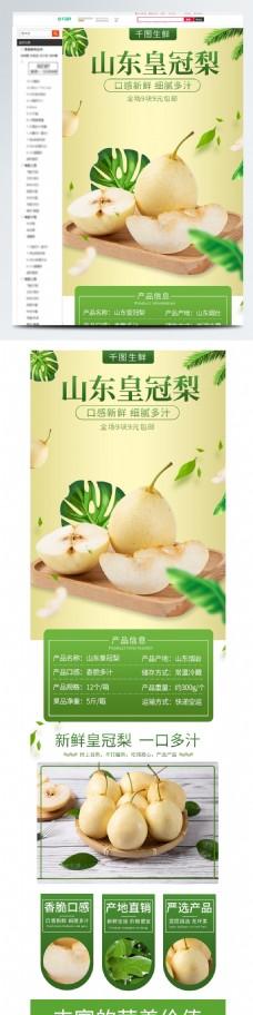电商绿色清新蜜梨水果详情页优惠促销模板