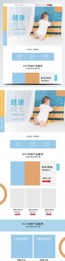 母婴用品尿不湿首页装修模板