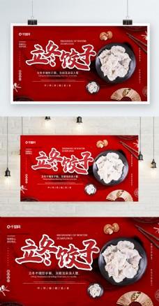 立冬饺子美食宣传红色展板