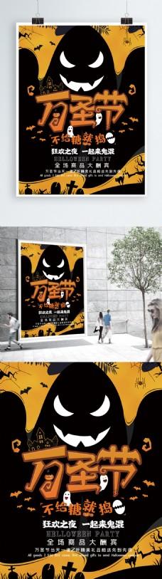 精美创意趣味商场黑色万圣节促销活动海报