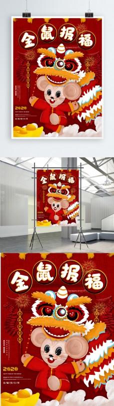 原创手绘喜庆鼠年贺岁2020新年节日海报