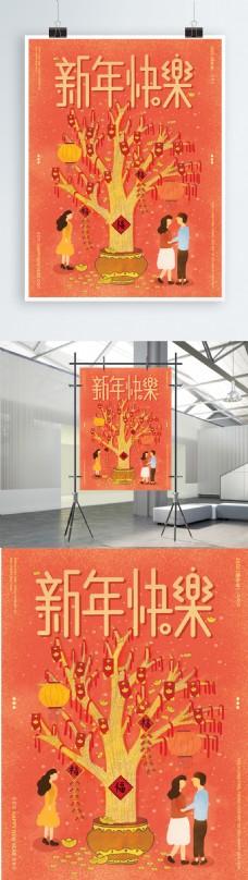 原创插画新年海报新年快乐手绘插画海报设计