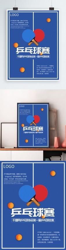 蓝色创意乒乓球赛海报设计