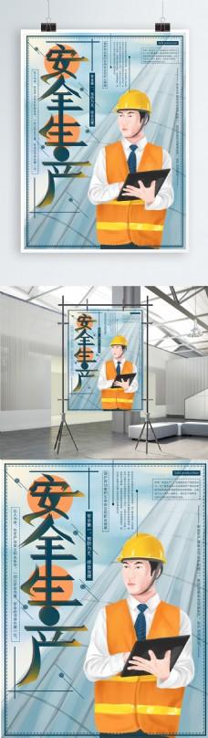 原创手绘安全生产公益海报