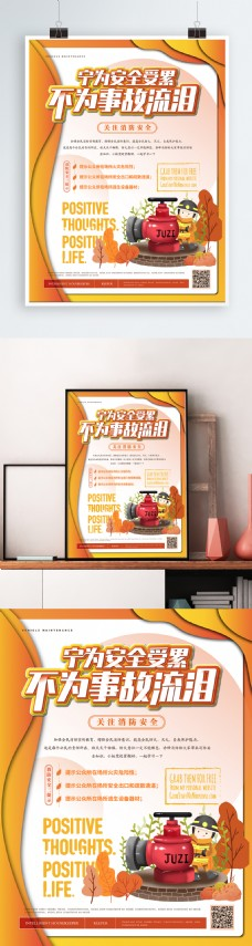 简约卡通消防安全海报