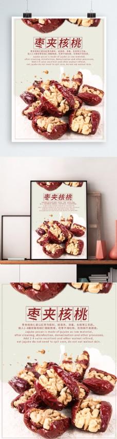 中国风墨迹剪影枣夹核桃海报设计