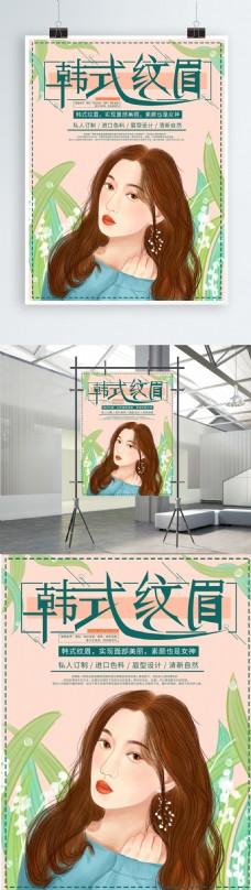原创手绘韩式纹眉美容商业海报