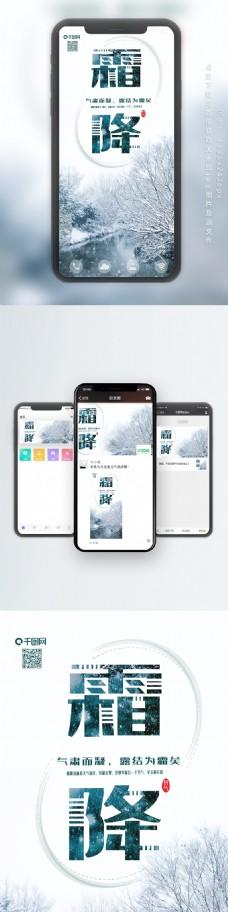 手机用图节气霜降小清新摄影图雪景