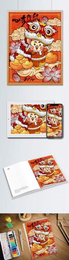 鼠年国潮元宝荷花祥云舞狮子老鼠原创插画