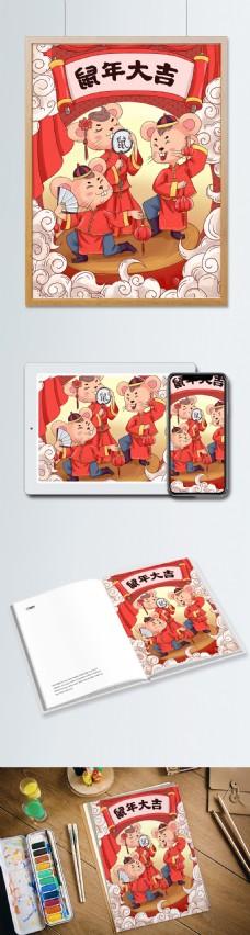 鼠年卡通插画海报2020