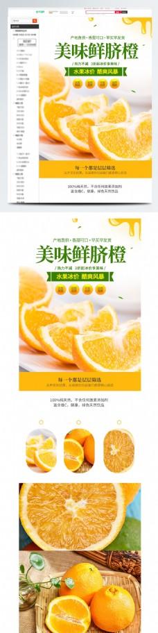 简约小清新风脐橙促销详情页