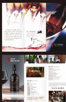 紅酒三折頁