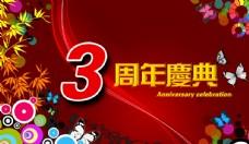 3周年庆典
