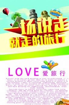 爱旅游海报